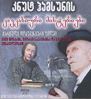 Hamsuns kaukasiska mysterier - en film av Olga Zhgenti